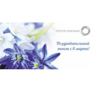 Открытки 8е марта 10х20 см односторонняя – Весенние цветы 1