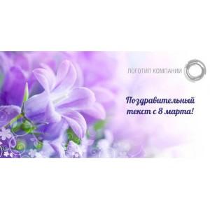 Открытки 8е марта 10х20см односторонняя – Весенние цветы 2