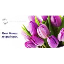 Листівки 8е марта 10х20 см односторонні - Тюльпани