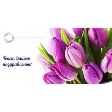 Открытки 8е марта 10х20 см односторонняя – Тюльпаны