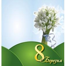 Открытки 8е марта 20х21см двухсторонняя со сгибом – тип1, украинский язык