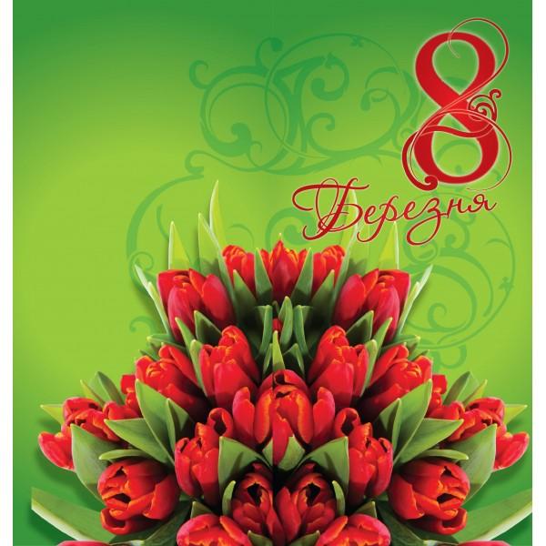Распечатать двухстороннюю открытку с 8 марта, надписью