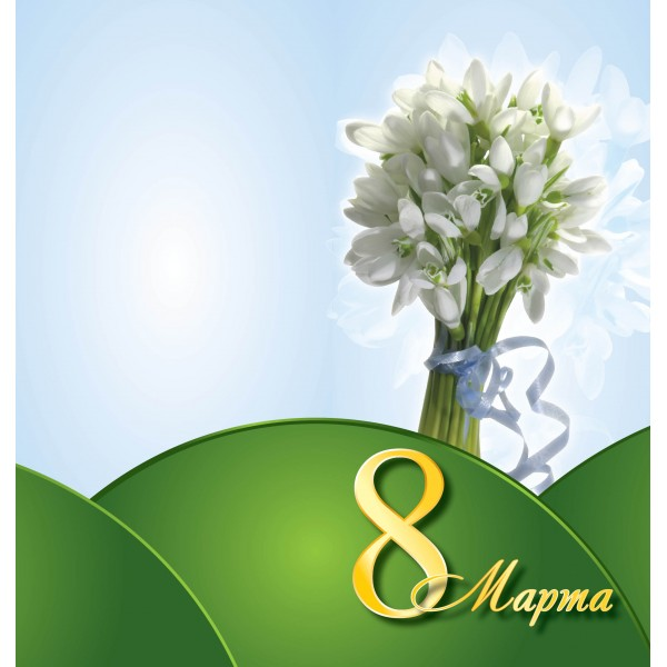 Статусы картинках, распечатать двухстороннюю открытку с 8 марта