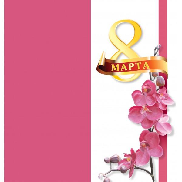 Распечатать открытки на 8 марта цветные, картинки