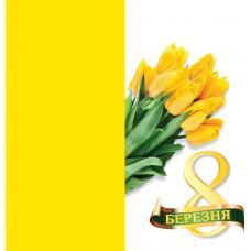 Открытки 8е марта 20х21см двухсторонняя со сгибом – тип10, украинский язык