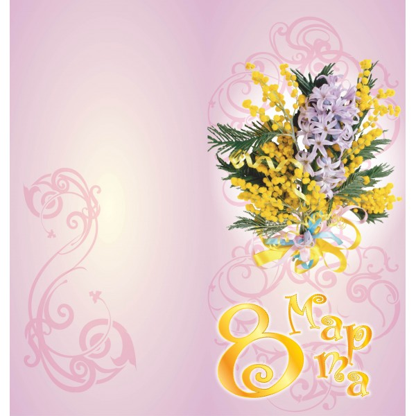 Двухсторонняя открытка с 8 марта