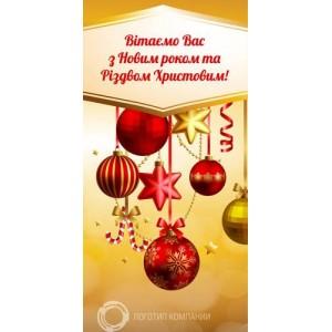 Открытки С Новым годом – Красные шары