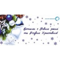 Листівки З Новим роком - Сині сніжинки