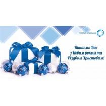 Листівки З Новим роком - Сині коробки з подарунками
