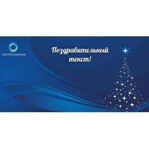 Открытки С Новым годом – Синий фон