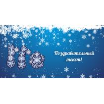 Листівки З Новим роком - Білі сніжинки