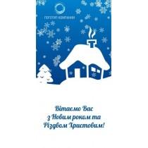 Листівки З Новим роком - Новорічний сніг