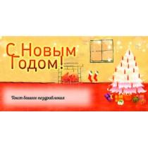 Листівки З Новим роком - Подарунки під ялинкою