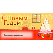 Открытки С Новым годом – Подарки под ёлкой