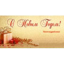 Листівки З Новим роком - Подарунки