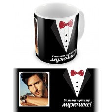 Джентльмен. Чашка Лучшему мужчине #2