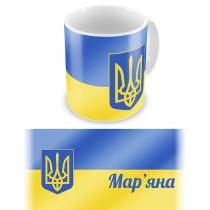 Тризуб. Чашка Украина #1