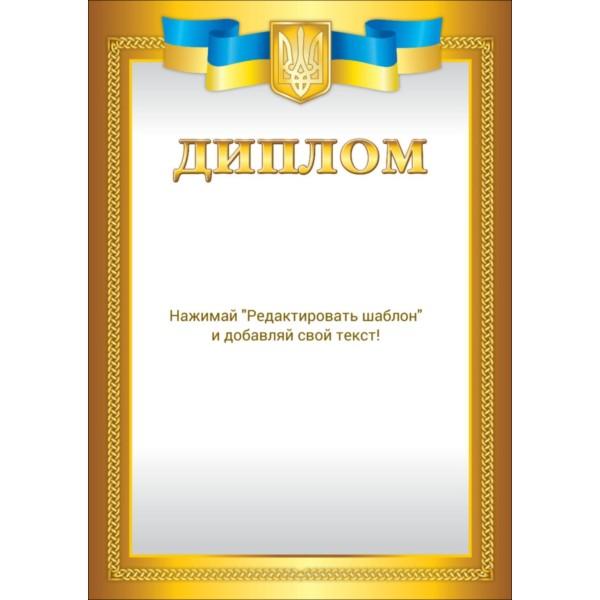 Диплом А тип Печать дипломов в Онлайн типографии eprint Диплом А4 тип 19