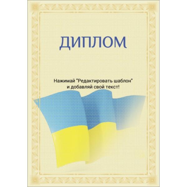 Диплом А тип Печать дипломов в Онлайн типографии eprint Диплом А4 тип 10