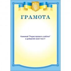 Грамота А4 тип 9