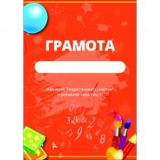 """Грамота А4 """"Школьная"""""""