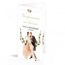 Запрошення на Весілля 20х21см, двостороннє  #6