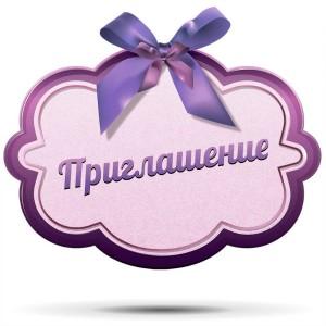 Пригласительный на День рождения 18х15 см, двухсторонний, нестандартной формы #1