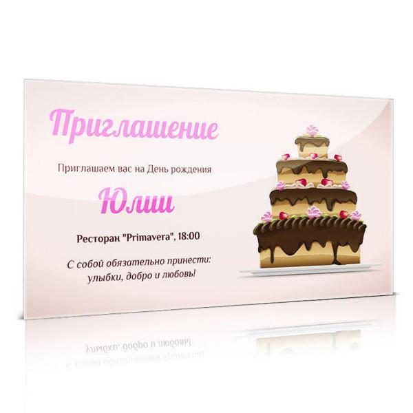 Открытки запрошення на день народження