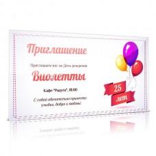 Пригласительный на День рождения 20х10см #4