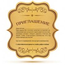 Пригласительный на День рождения 15х17см, двухсторонний, нестандартной формы #7