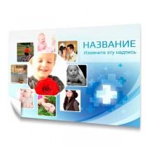 Медицина. Колаж з фотографій. Плакат горизонтальний #6