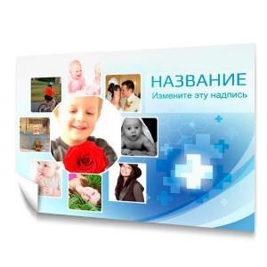 Медицина. Коллаж из фотографий. Плакат горизонтальный #6