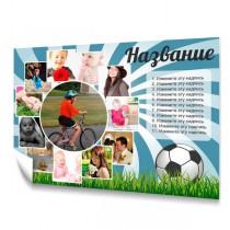 Футбольний колаж з фотографій. Плакат горизонтальний #8