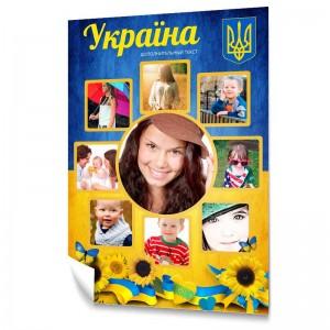 Украина. Коллаж из фотографий. Плакат вертикальный #6