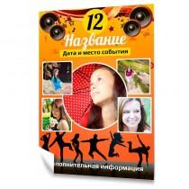 Постер для диско. Колаж з фотографій. Плакат вертикальний #14