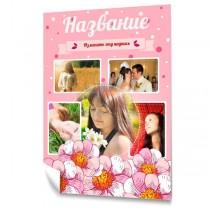 Розовый цветочный свадебный коллаж из фотографий. Плакат вертикальный #17
