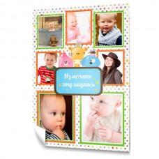 Разноцветный коллаж из фотографий на День рождения ребенка. Плакат вертикальный #24