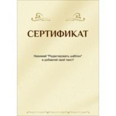 Сертифікат тип 1 російська мова