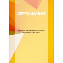 Сертификат тип 11 русский язык