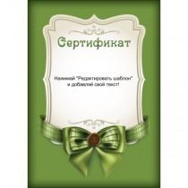 Сертифікат тип 12 російська мова
