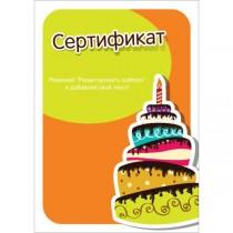 Сертифікат 'З днем народження' російська мова