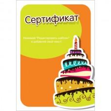 """Сертификат """"С днём рождения"""" русский язык"""