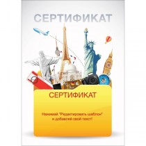 Сертифікат 'Подорож' російська мова