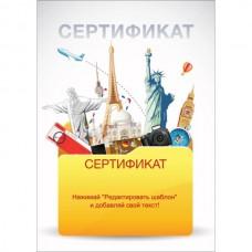 """Сертификат """"Путешествие"""" русский язык"""