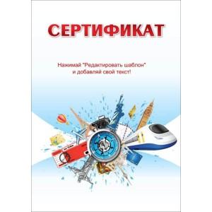 Сертифікат 'Подорож' тип 2 російська мова