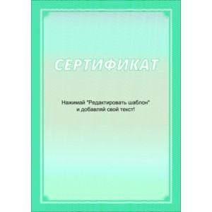 Сертификат тип 3 русский язык