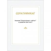 Сертифікат тип 4 російська мова