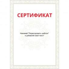Сертификат тип 5 русский язык