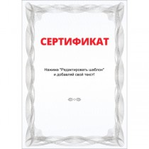 Сертифікат тип 6 російська мова