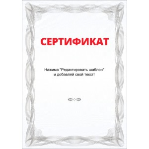 Сертификат тип 6 русский язык